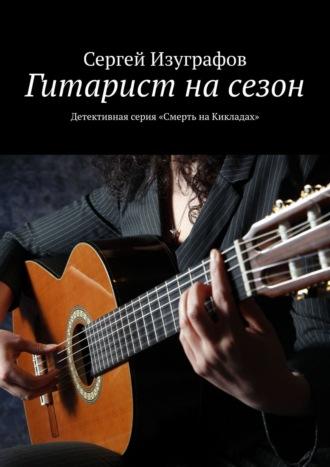 Сергей Изуграфов, Гитарист насезон. Детективная серия «Смерть наКикладах»