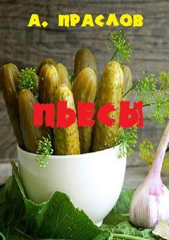 Алексей Праслов, Пьесы. Кураж и шутки