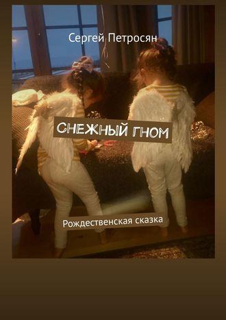 Сергей Петросян, Снежныйгном. Рождественская сказка