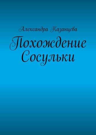 Александра Казанцева, Похождение Сосульки