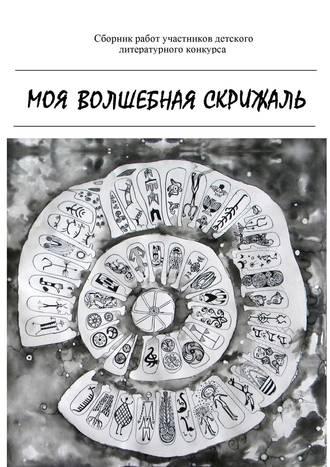 Полина Новикова, Моя волшебная скрижаль