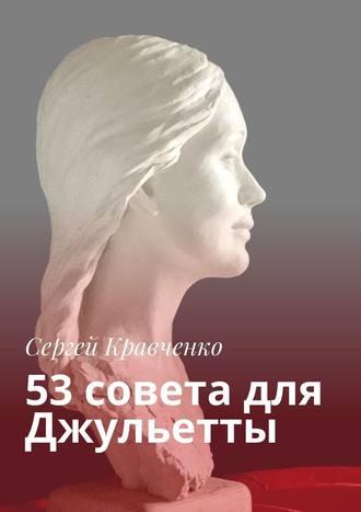 Сергей Кравченко, 53совета для Джульетты