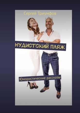 Сергей Триумфов, Нудистскийпляж. Юмористические рассказы