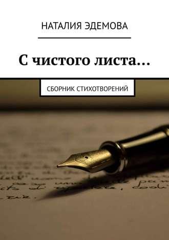 Наталия Эдемова, Счистого листа… Сборник стихотворений