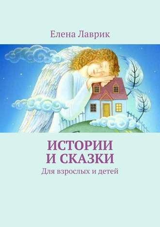 Елена Лаврик, Истории исказки. Для взрослых идетей
