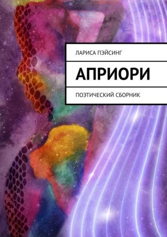 Лариса Пэйсинг, Априори. Поэтический сборник
