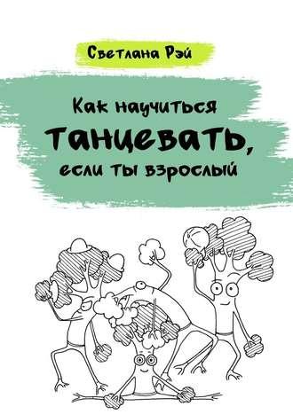 Светлана Рэй, Как научиться танцевать, если ты взрослый