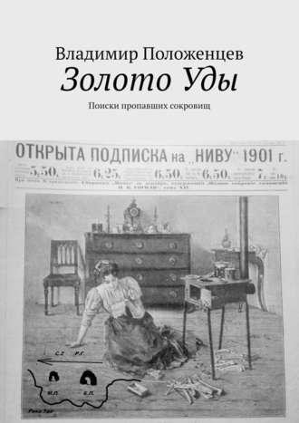 Владимир Положенцев, ЗолотоУды. Поиски пропавших сокровищ