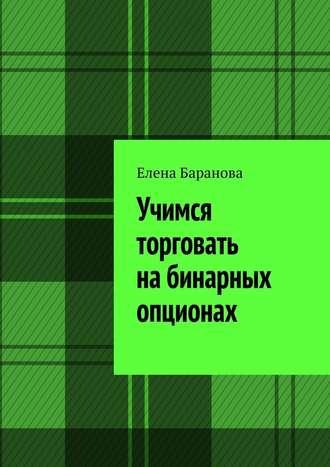 Елена Баранова, Учимся торговать набинарных опционах