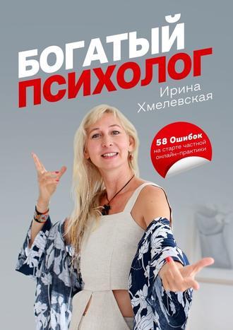 Ирина Хмелевская, Богатый психолог. 58Ошибок настарте частной онлайн-практики