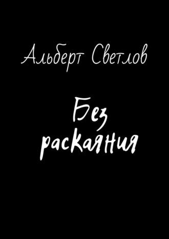 Альберт Светлов, Без раскаяния