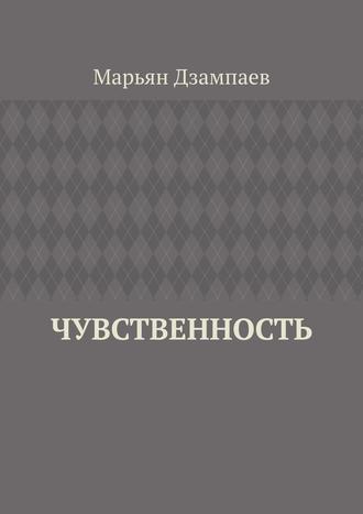 Марьян Дзампаев, Чувственность