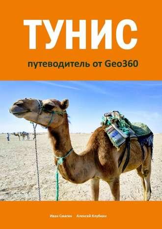 Алексей Клубкин, Иван Смагин, Тунис. Путеводитель от Geo360