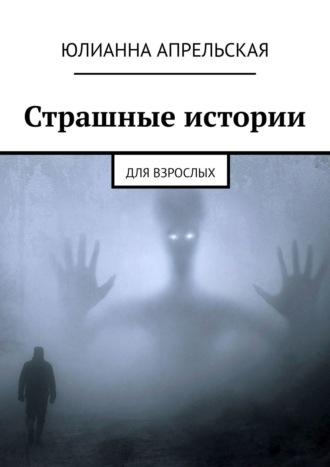 Анастасия Финченко, Страшные истории. Для взрослых