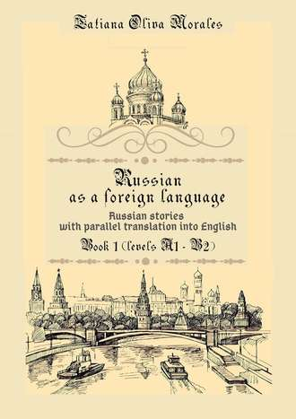 Tatiana Oliva Morales, Russian as a foreign language. Russian stories with parallel translation into English. Book 1 (levels A1—B2)