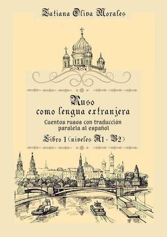 Tatiana Oliva Morales, Ruso como Lengua Extranjera. Cuentos rusos con traducción paralela al español. Libro 1 (niveles A1-B2)