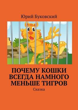 Юрий Буковский, Почему кошки всегда намного меньше тигров. Сказка