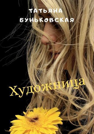 Татьяна Буньковская, Художница