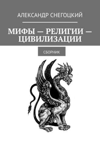 Александр Снегоцкий, Мифы– Религии– Цивилизации. Сборник