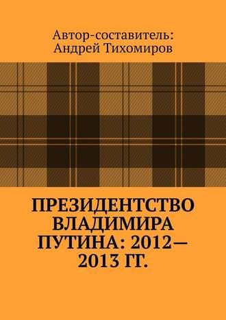 Андрей Тихомиров, Президентство Владимира Путина: 2012—2013гг. Хроника событий
