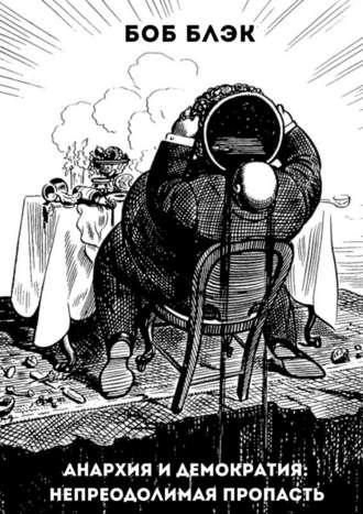 Боб Блэк, Анархия идемократия: непреодолимая пропасть