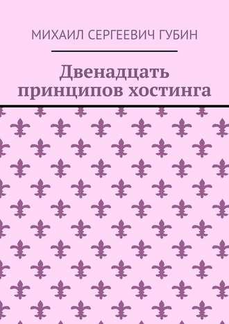 Михаил Губин, Двенадцать принципов хостинга