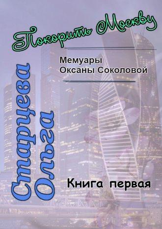 Ольга Старцева, Покорить Москву