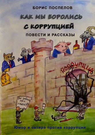 Борис Поспелов, Как мы боролись скоррупцией. Юмор и сатира против коррупции