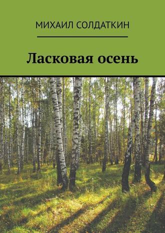 Михаил Солдаткин, Ласковая осень