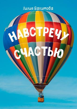 Лилия Вахитова, Навстречу счастью