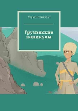 Дарья Чернышева, Грузинские каникулы