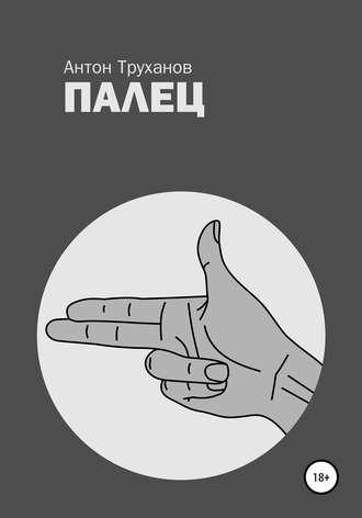 Антон Труханов, Палец