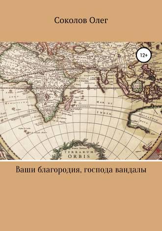 Соколов Борисович, Ваши благородия, господа вандалы
