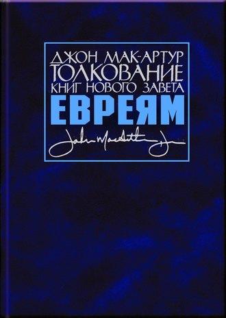 Джон Мак-Артур, Толкование книг Нового Завета. Послание к евреям