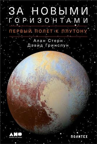 Дэвид Гринспун, Алан Стерн, За новыми горизонтами