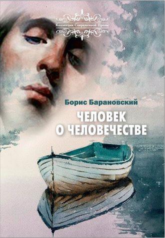 Борис Барановский, Человек о человечестве