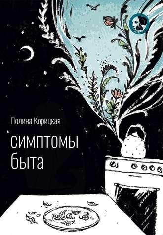 Полина Корицкая, Симптомы быта