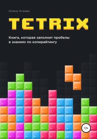 Иляна Агеева, TetriX: книга, которая заполнит пробелы в знаниях по копирайтингу