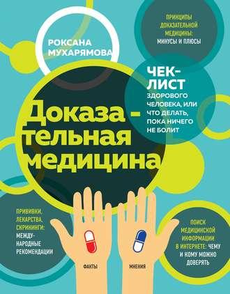 Роксана Мухарямова, Доказательная медицина. Чек-лист здорового человека, или Что делать, пока ничего не болит