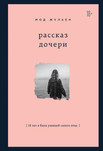 Мод Жульен, Рассказ дочери. 18 лет я была узницей своего отца