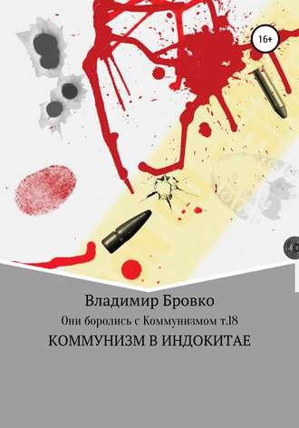 Владимир Бровко, Они боролись с коммунизмом. Т.18