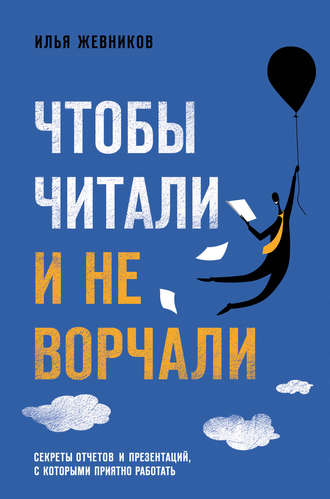 Илья Жевников, Чтобы читали и не ворчали