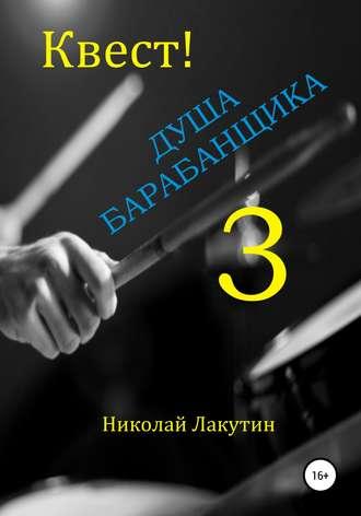 Николай Лакутин, Квест. Душа барабанщика-3