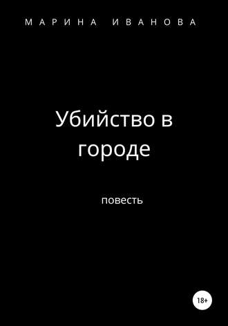 Марина Иванова, Убийство в городе