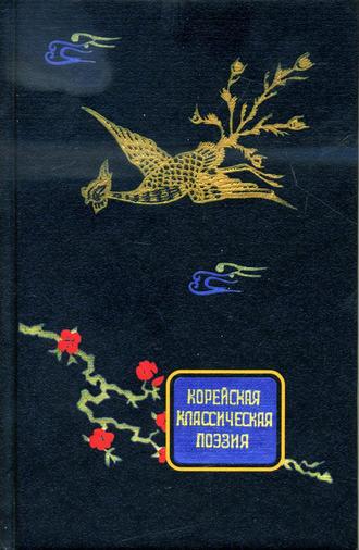 Сборник, Корейская классическая поэзия