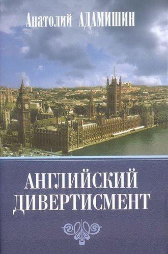 Анатолий Адамишин, Английский дивертисмент