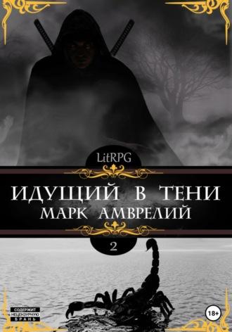 Марк Амврелий, Идущий в тени-2