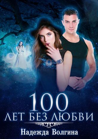 Надежда Волгина, 100 лет без любви