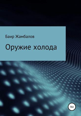 Баир Жамбалов, Оружие холода