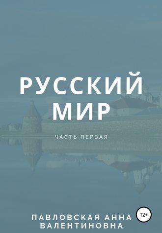 Анна Павловская, Русский мир. Часть 1